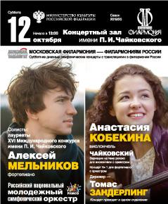 ОНЛАЙН-ТРАНСЛЯЦИЯ! Российский национальный молодежный симфонический оркестр