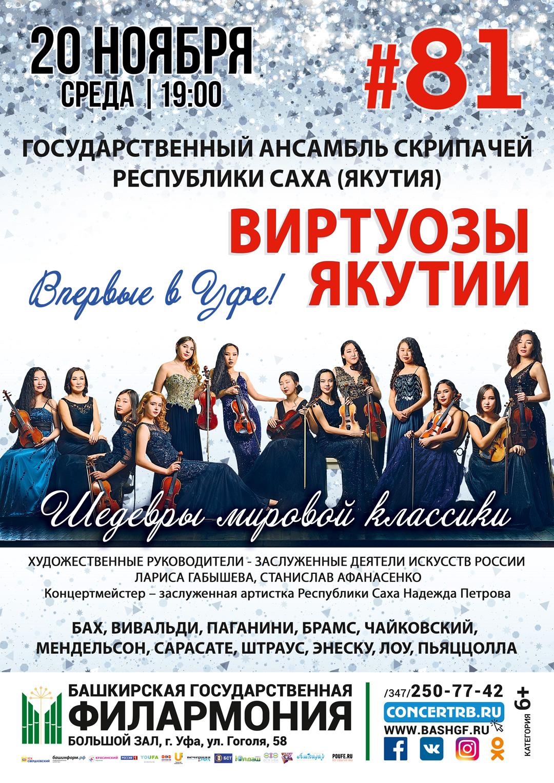 Государственный ансамбль скрипачей республики Саха (Якутия) «Виртуозы Якутии»
