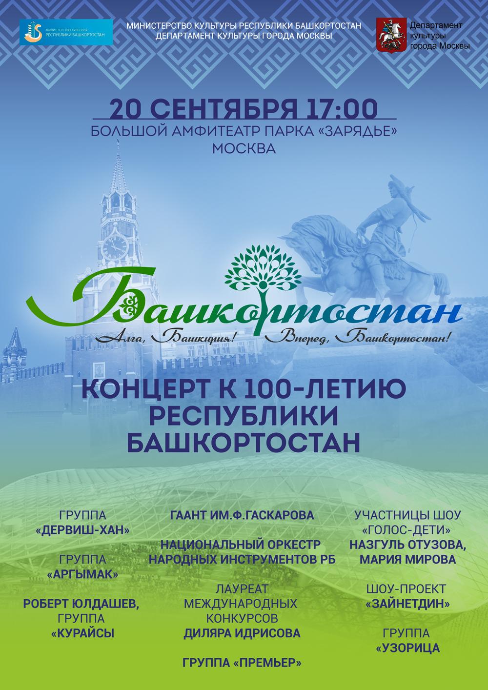 Дни культуры Республики Башкортостан в Москве