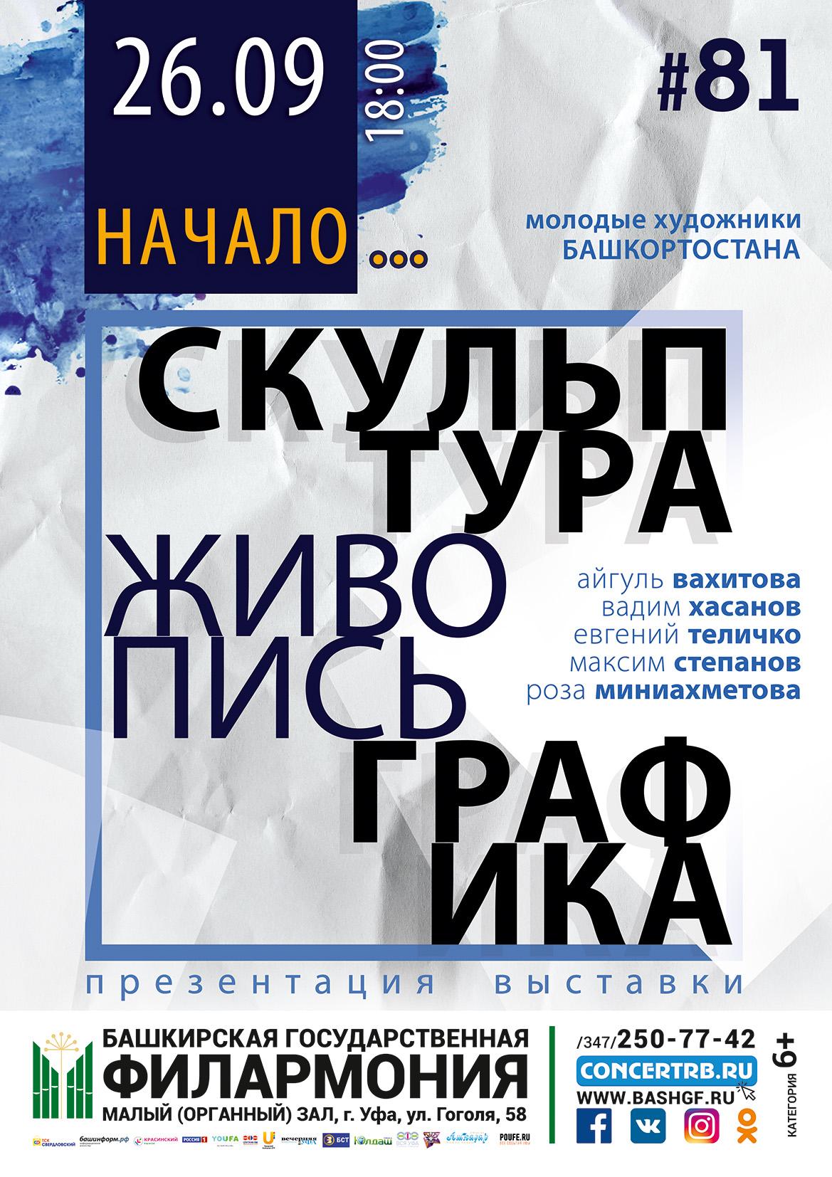 Молодые художники Башкортостана представляют…