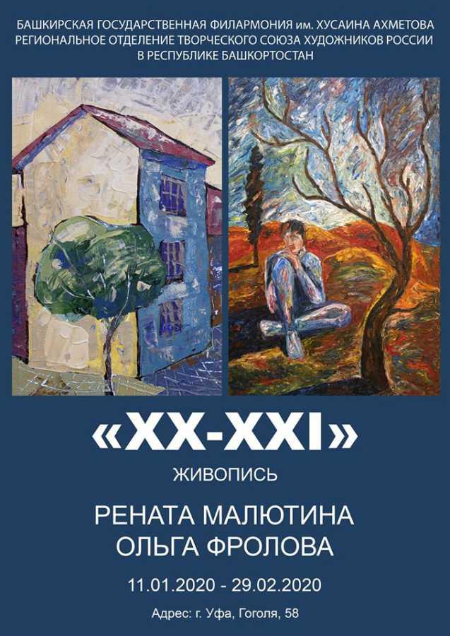 В Башкирской филармонии — новая художественная выставка