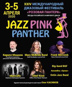 Стали известны имена хедлайнеров «Розовой пантеры – 2020»!