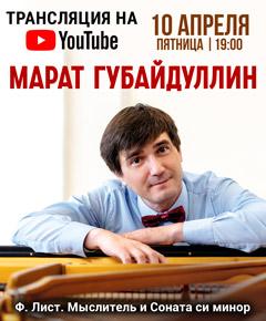 Марат Губайдуллин. Трансляция на YouTube-канале