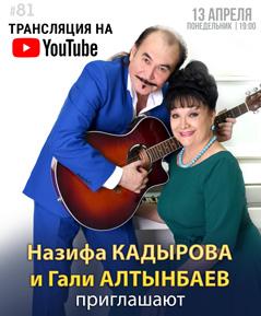 Назифа Кадырова и Гали Алтынбаев приглашают…