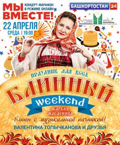 «Жаркая Масленица. Блинный weekend»
