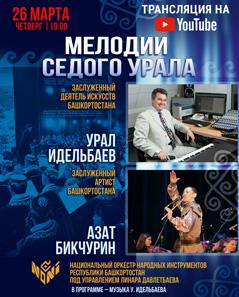 Золотая коллекция Башкирской филармонии — на YouTube-канале!