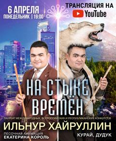 «На стыке времен». Золотой фонд Башкирской филармонии