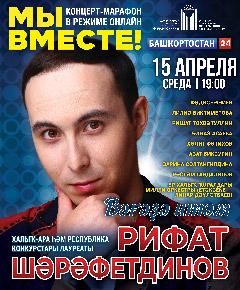 Сольный концерт Рифата Шарафутдинова. Трансляция на канале «БАШКОРТОСТАН 24»