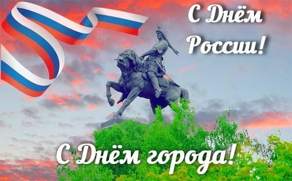 С Днём России! С Днём города Уфы!
