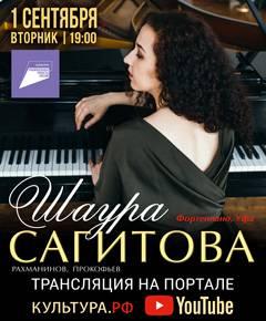 Шаура Сагитова/фортепиано