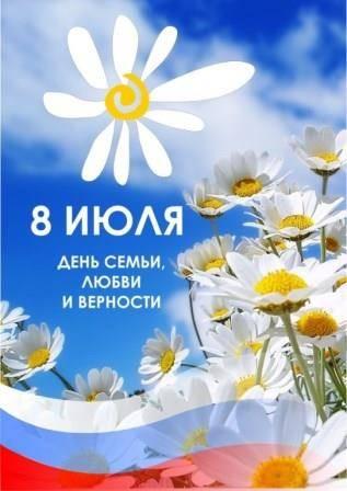 С Днем Семьи, Любви и Верности!