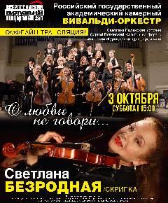 «Вивальди-оркестр» и Светлана Безродная