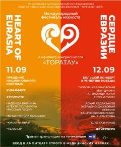 Фестиваль «Сердце Евразии» состоится!
