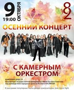 Осенний концерт с Камерным оркестром