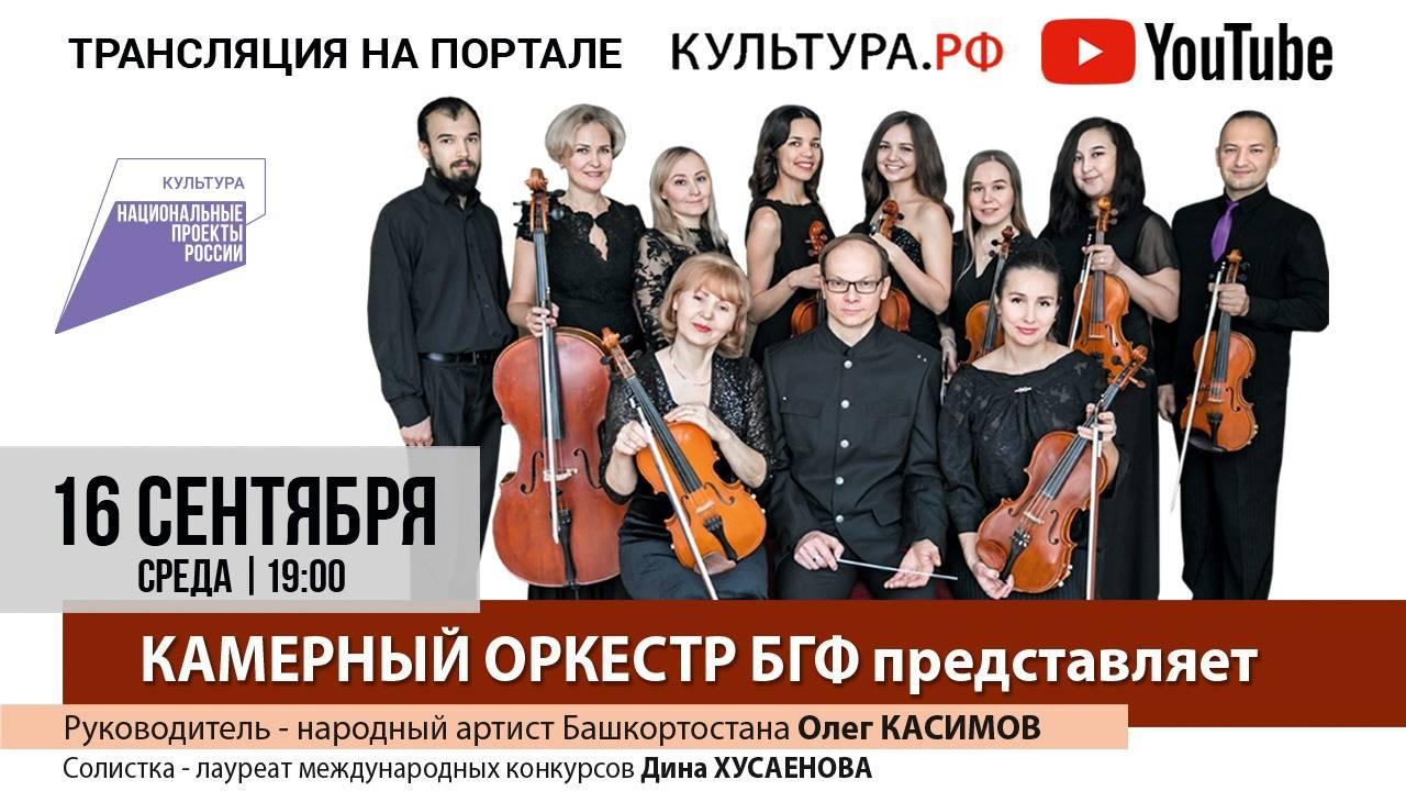Камерный оркестр БГФ представляет