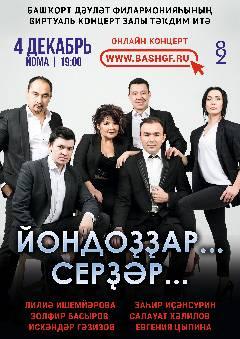Эстрадная группа под руководством Лилии Ишемьяровой. Онлайн-концерт