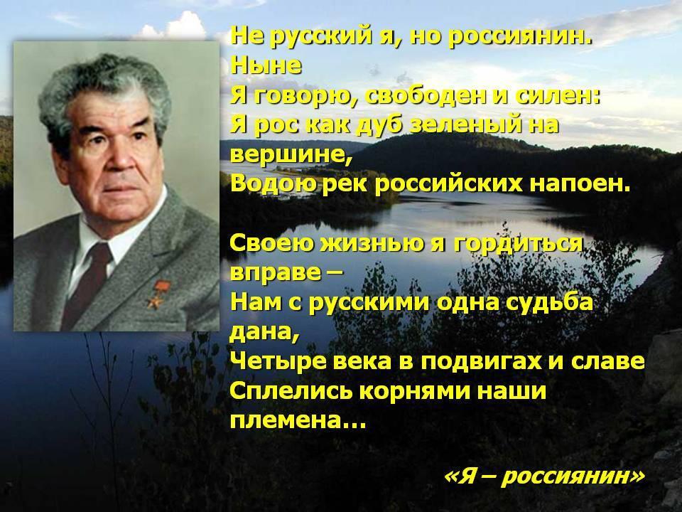 #ПоэзиейЕдины #МинРоссиянмын
