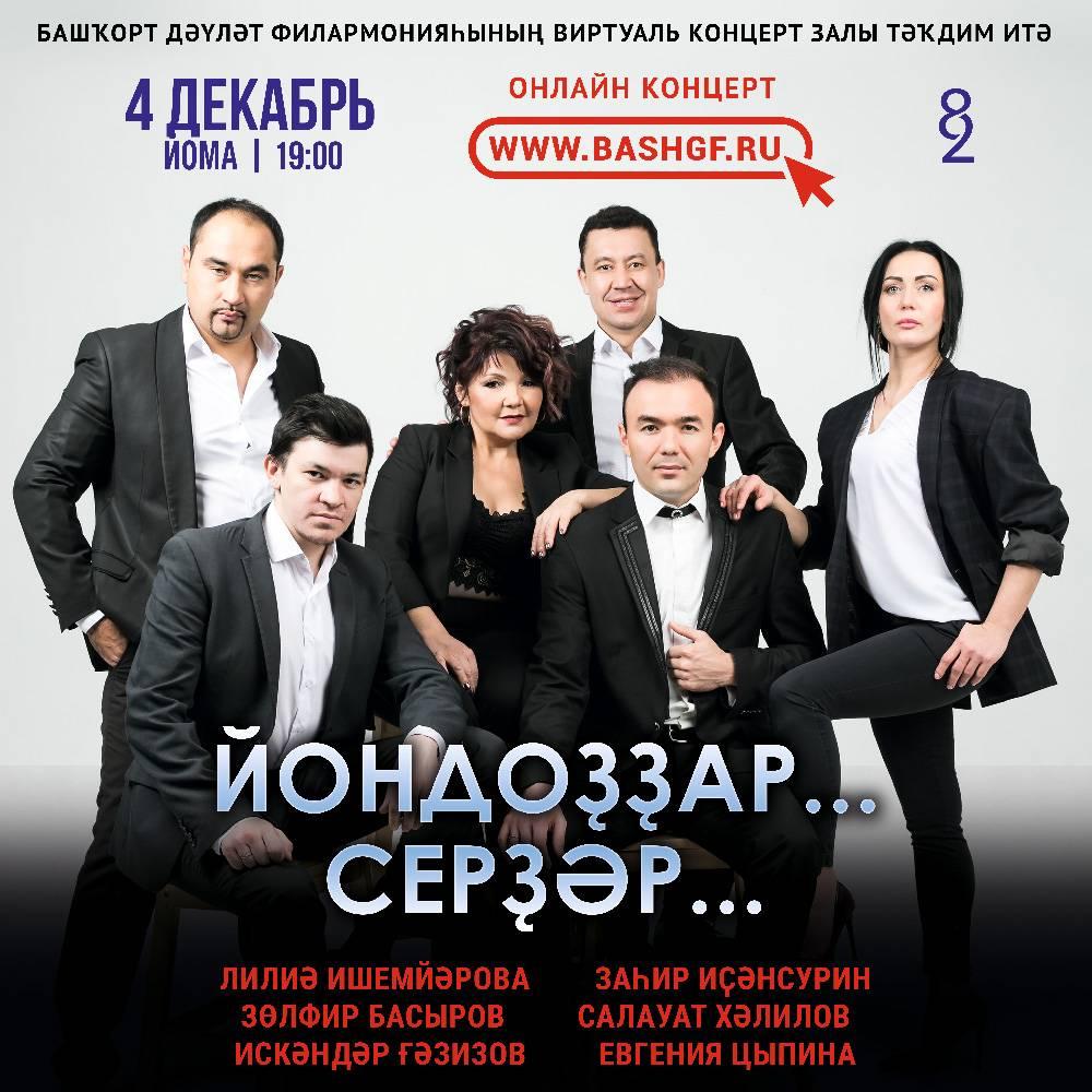 Эстрадная  группа под руководством Лилии Ишемьяровой. Премьера программы