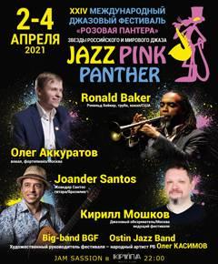 Стали известны имена хедлайнеров «Розовой пантеры – 2021»!