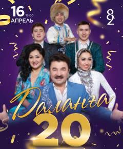 ДАЛАНҒА – 20!