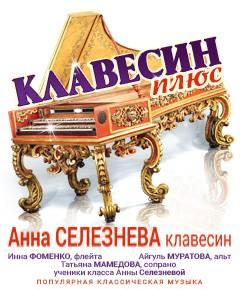 Клавесин плюс