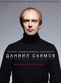 Даниил Саямов/ фортепиано, Москва