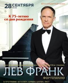 Лев ФРАНК, фортепиано (Уфа)