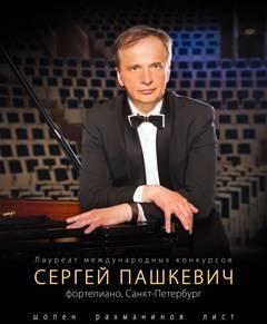 Сергей ПАШКЕВИЧ, фортепиано / Санкт-Петербург