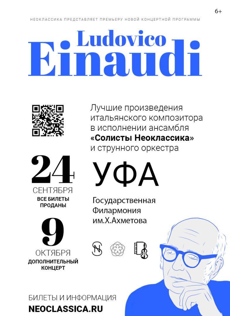 Ludovico Einaudi / Людовико Эйнауди