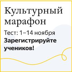 В России пройдет «Культурный марафон»