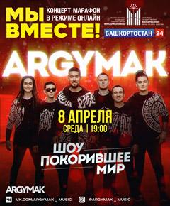 «МЫ ВМЕСТЕ!». 8 апреля — трансляция на канале «Башкортостан 24»