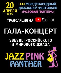 Розовая пантера-2017. Гала-концерт