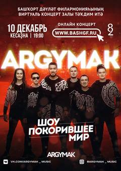 Группа «Аргымак». Онлайн-концерт