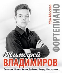 Тимофей Владимиров, фортепиано (Уфа-Москва)