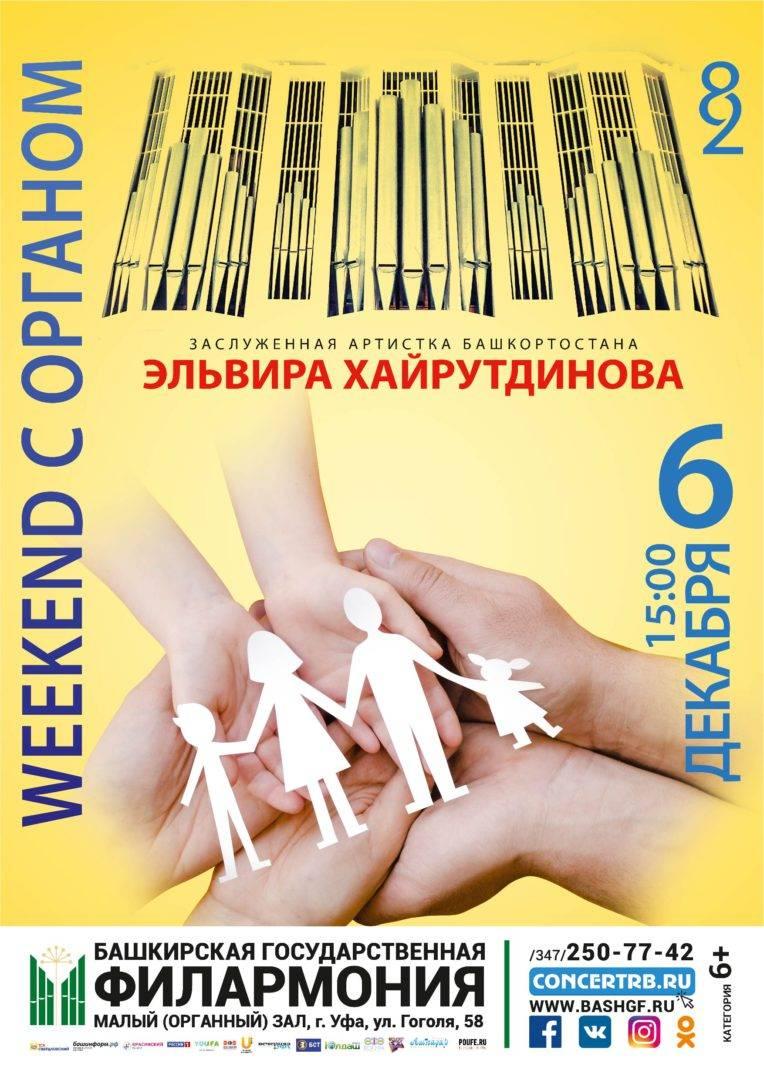 Weekend с органом