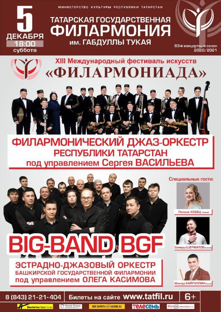 Big Band BGF открывает «Филармониаду» в столице Татарстана