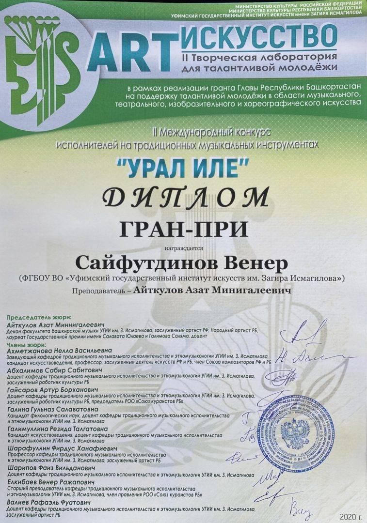 Артисты Башкирской филармонии – в числе победителей Международного конкурса «Урал Иле»