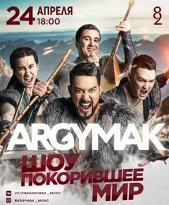 Группа «АРГЫМАК»