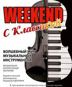 Weekend c классикой