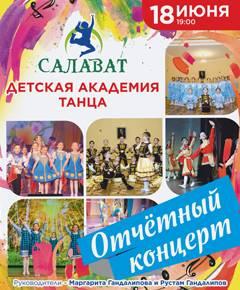 Детская академия танца «Салават»