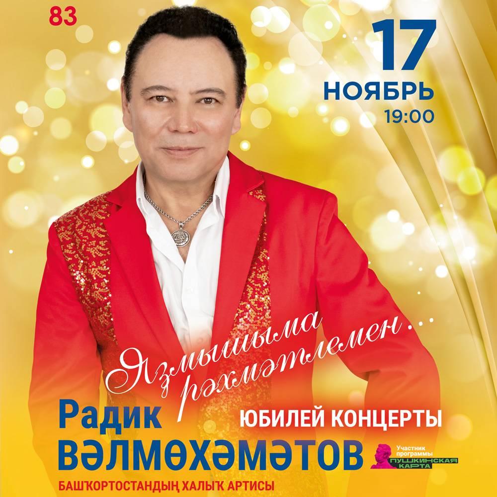 Юбилейный вечер Радика Вальмухаметова