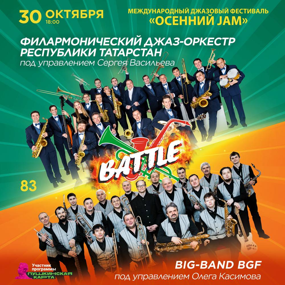 Филармонический джаз-оркестр Республики Татарстан и Биг-бэнд БГФ. Батл