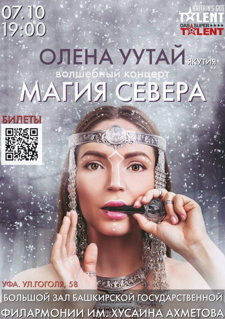 Олена УУТАЙ (Якутия)