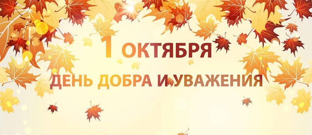 С Днём Золотой Молодёжи!