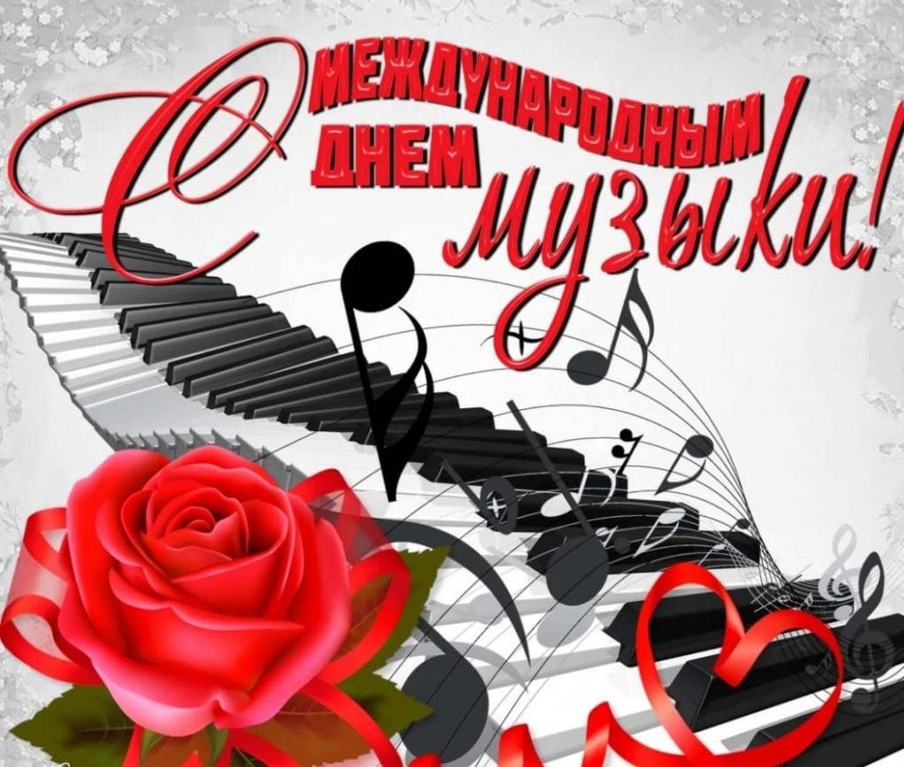 1 октября – Международный день Музыки!