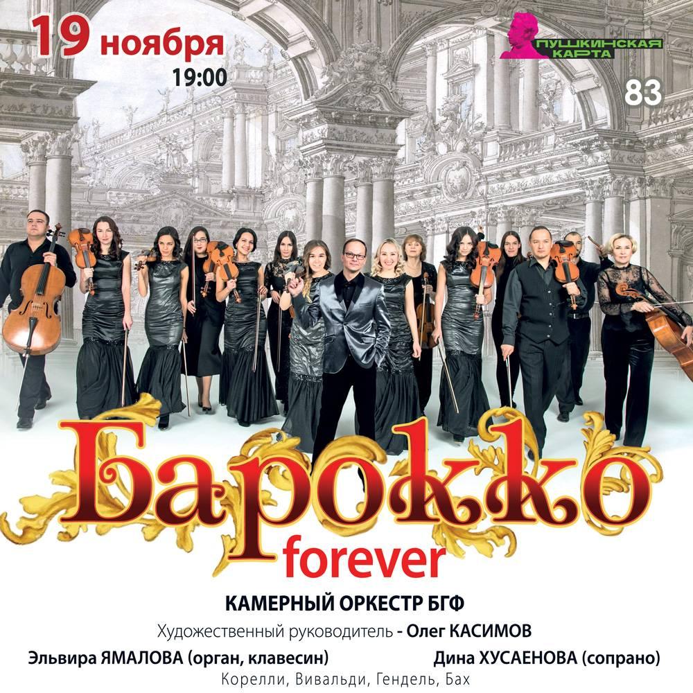 Барокко forever