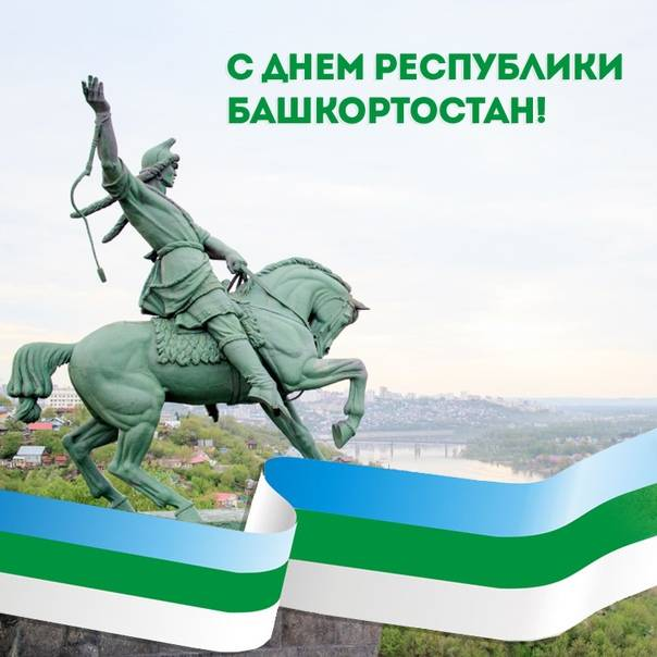 С Днем Республики Башкортостан!