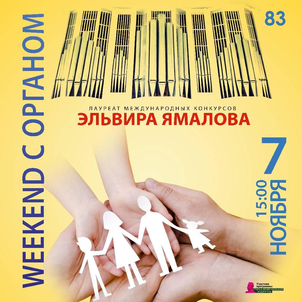 Weekend с органом. Эльвира Ямалова